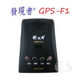 發現者 GPS-F1 數位化GPS衛星定位測速器安全警報器