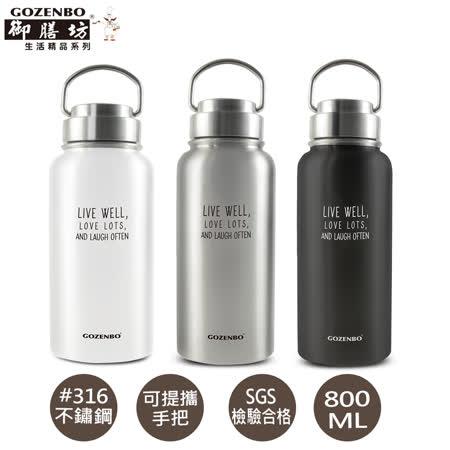 【御膳坊】#316不锈钢轻时光牛奶瓶 800mL