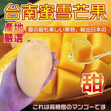 【果之蔬】台南蜜雪芒果(9-12入/约4斤±10%含箱重)