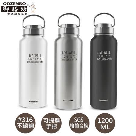 【御膳坊】#316不锈钢轻时光牛奶瓶 1200mL