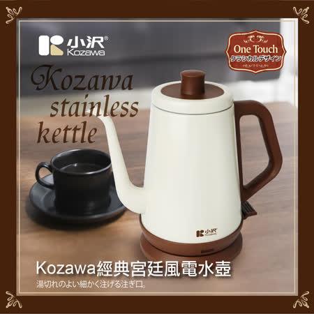 [KOZAWA小澤家電] 1.0L經典宮廷風電水壺 KW-0120S