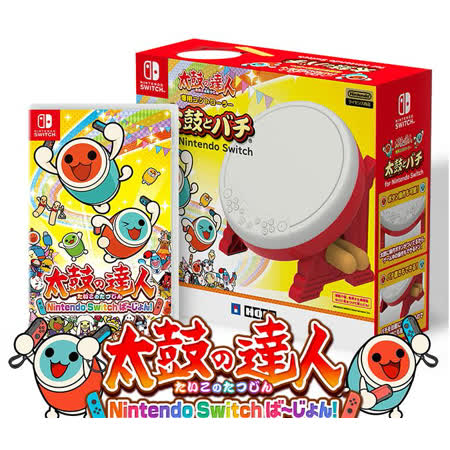 Nintendo Switch 太鼓之達人遊戲片 + 原廠 HORI 太鼓控制器同梱組合