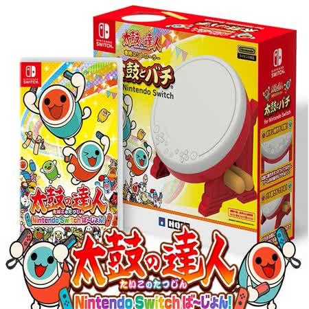 Nintendo Switch 太鼓之达人 NS中文版+HORI 太鼓控制器同梱组合