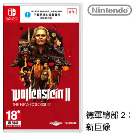 任天堂 Nintendo Switch 德军总部 2:新巨像