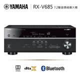 YAMAHA 山葉 4K 7.2聲道環繞擴大機 RX-V685 支援 Dolby Atmos®/DTS:X™