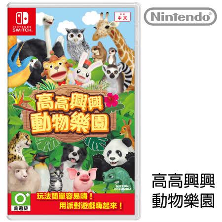 任天堂 Nintendo Switch 高高兴兴动物乐园