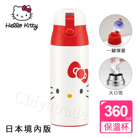 【Hello Kitty】可爱Kitty轻量不锈钢保温杯 随身杯 保温保冷多用途 360ml-大脸白(日本境内版)