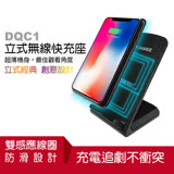 《飛翔3C》CORAL DQC1 立式無線快充座〔公司貨〕適用 iPhone 安卓 手機架充電板 手機座