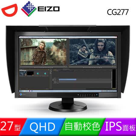 EIZO 藝卓 ColorEdge CG277 27型 專業液晶螢幕