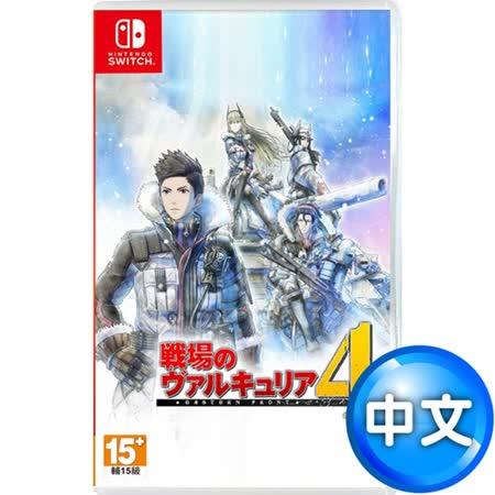 任天堂Switch 战场女武神4 – 中文版