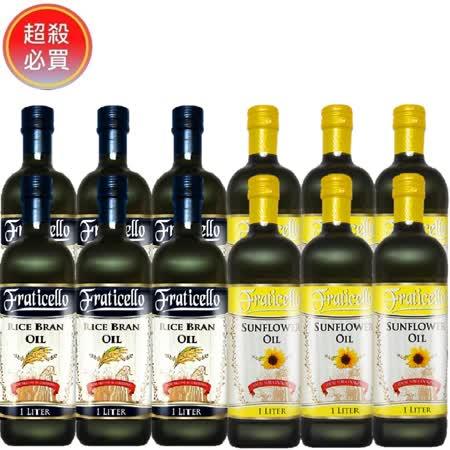 FRATICELLO帆圣西欧玄米油1Lx6瓶+葵花油1Lx6瓶