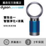 dyson 戴森Pure Cool DP04 智慧空氣清淨機/風扇
