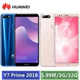 [特賣] 華為HUAWEI Y7 Prime 2018 5.99吋 3G/32G 八核心全面屏機