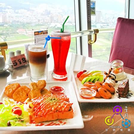 2張組↘【台北】星月360度旋轉景觀餐廳雲端下午茶套餐