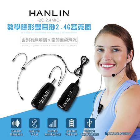 HANLIN-2C 2.4MIC 教学隐形双耳挂2.4G麦克风 随插即用免配对