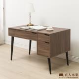 日本直人木業-WANDER胡桃木121公分書桌