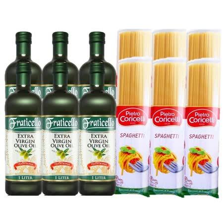 FRATICELLO帆聖西歐 初榨橄欖油( 1000mlx6瓶) 加碼送特價組