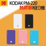 KODAK 柯達 PM-220 口袋型印相機