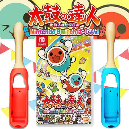 【预购】任天堂 Nintendo 太鼓之达人 合奏咚咚咚 Switch 版!(中文版) + 专用咚咚鼓棒*2