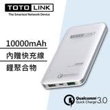 TOTOLINK TB10000Q QC3.0 閃充行動電源 移動電源【迪特軍】