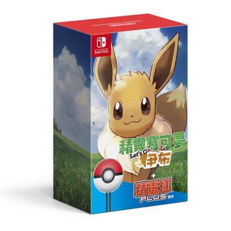 Nintendo Switch 精灵宝可梦 Let\'s Go!伊布+精灵球 Plus 套装