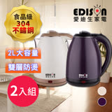 【買一送一】EDISON 愛迪生 304不鏽鋼雙層防燙快煮壺2.0L (KL-1804*2入)
