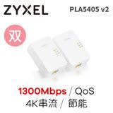 ZyXEL 合勤 PLA5405 v2 1300Mbps MIMO 電力線上網設備(雙包裝)