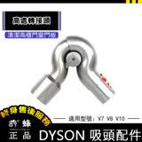 DYSON 戴森 原廠全新 V10 V8 V7 SV10 SV12 高處轉接吸頭 清潔高處區域必備吸頭