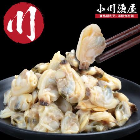 【小川渔屋】 极鲜饱满花蛤贝肉3包(100G±10%/包)
