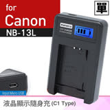 Kamera佳美能 液晶顯示充電器 for Canon NB-13L (車充;行動電源也能充)