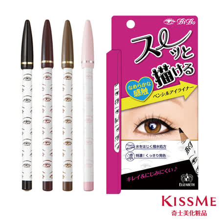 【KISSME 台灣奇士美】Bibo Pretty俏眼線筆