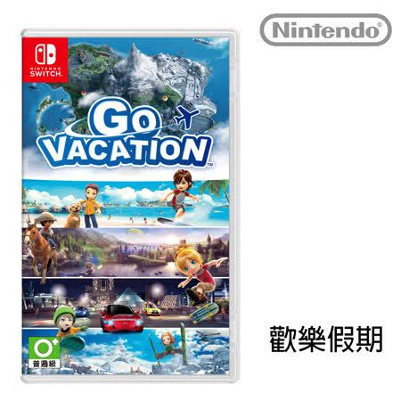 任天堂 Nintendo Switch 欢乐假期 Go Vacation