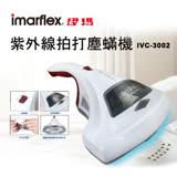 【伊瑪imarflex】紫外線拍打塵蟎機IVC-3002