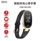 智能時尚心律手環 西歐科技 CME-X8-H50