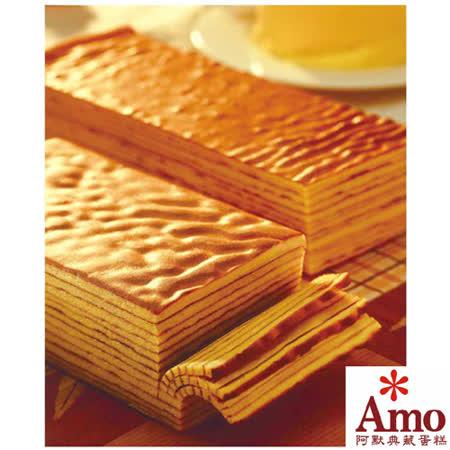 提貨券-阿默荷蘭貴族手工蛋糕