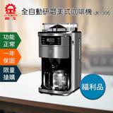 福利機【晶工】全自動研磨美式咖啡壺 JK-996