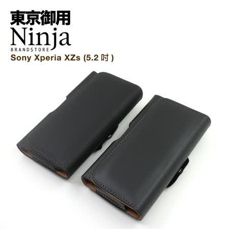 【东京御用Ninja】Sony Xperia XZs (5.2吋)时尚质感腰挂式保护皮套