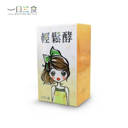 【一日三食】輕鬆酵 (30包/盒)酵素+益生菌