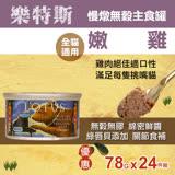 樂特斯 慢燉無穀主食罐 嫩雞口味 78g-24件組