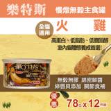 樂特斯 慢燉無穀主食罐 火雞口味 78g-12件組