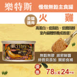 樂特斯 慢燉無穀主食罐 火雞口味 78g-24件組