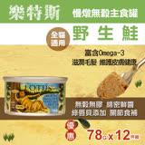 樂特斯 慢燉無穀主食罐 野生鮭口味 78g-12件組