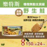 樂特斯 慢燉無穀主食罐 野生鮭口味 150g-24件組