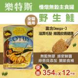 樂特斯 慢燉無穀主食罐 野生鮭口味 354g-12件組