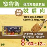 樂特斯 慢燉無穀主食罐 嫩肩肉口味 150g-12件組