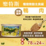 樂特斯 慢燉無穀主食罐 鴨肉口味 78g-24件組