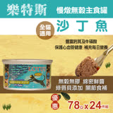樂特斯 慢燉無穀主食罐 沙丁魚口味 78g-24件組