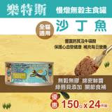 樂特斯 慢燉無穀主食罐 沙丁魚口味 150g-24件組