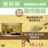 樂特斯 慢燉嫩絲主食罐 嫩雞口味 70g-12件組