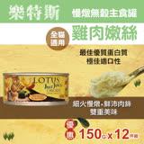 樂特斯 慢燉嫩絲主食罐 嫩雞口味 150g-12件組